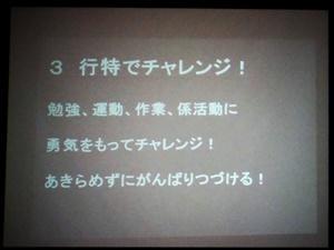 スライドの内容①